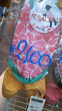 ペットスーパーWAN 岡山店-100829_1257~01.jpg