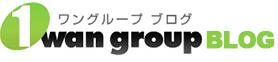 ワングループブログ